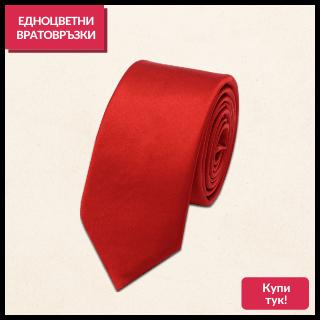 Едноцветни вратовръзки