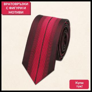 Вратовръзки с фигури и мотиви