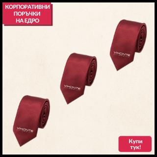 Корпоративни поръчки на вратовръзки